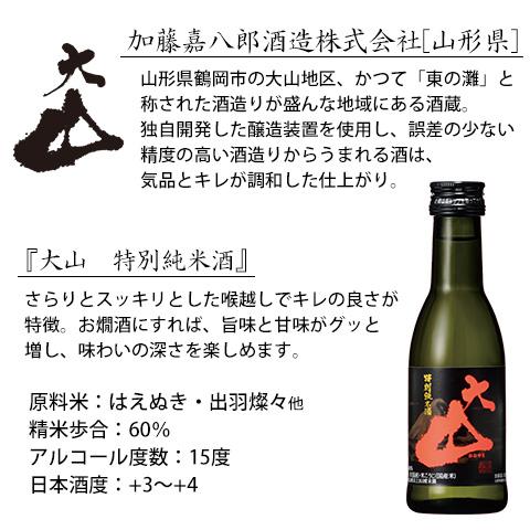 大山特別純米酒180ml【セット用紹介文】