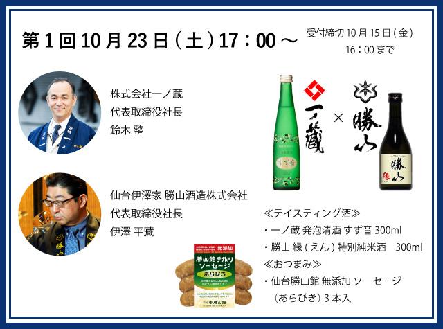 宮城県酒造組合オンラインきき酒会第1回