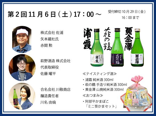 宮城県酒造組合オンラインきき酒会第2回