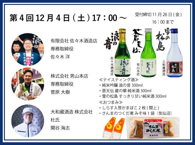 宮城県酒造組合オンラインきき酒会第4回