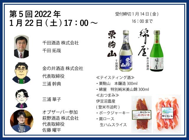 宮城県酒造組合オンラインきき酒会第5回