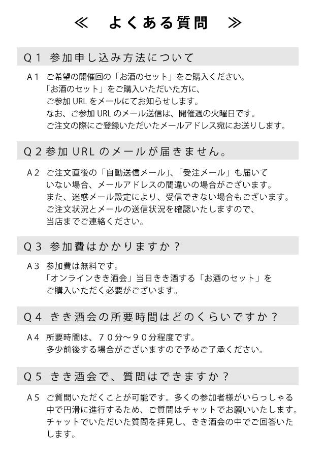 宮城県酒造組合オンラインきき酒会FAQ