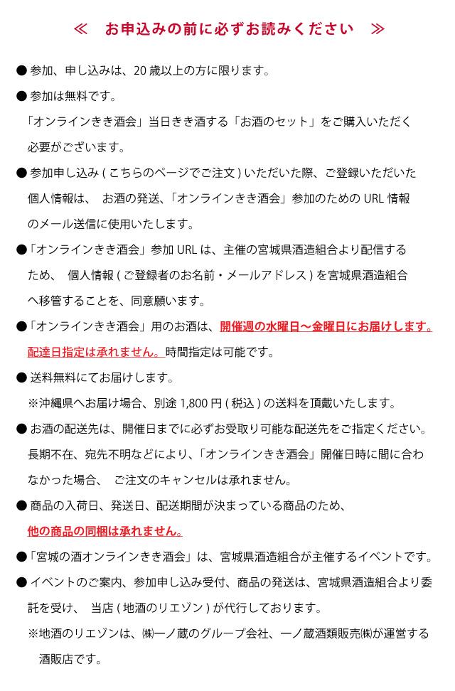 宮城県酒造組合オンラインきき酒会「注意事項」
