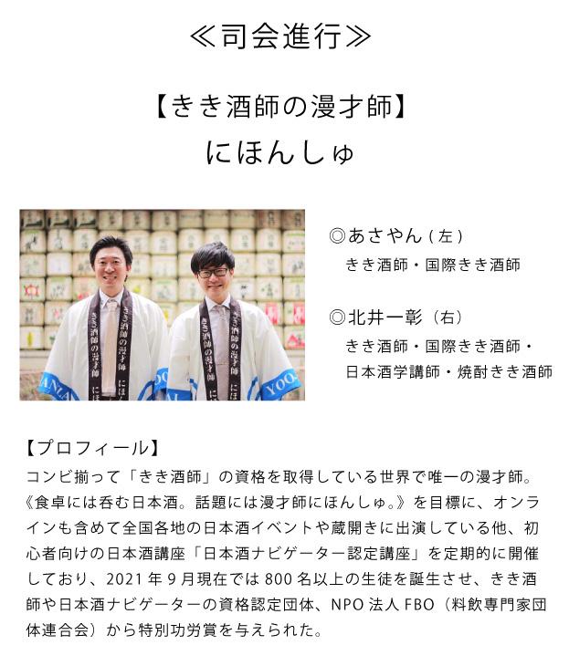 宮城県酒造組合オンラインきき酒会「にほんしゅさん紹介」