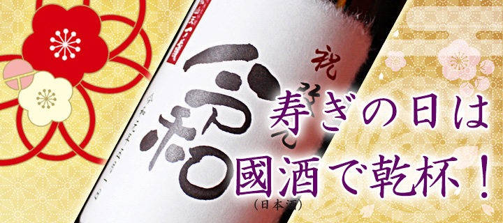 新元号「令和」迎える寿ぎの日國酒で乾杯
