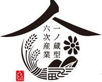 一ノ蔵型六次産業ロゴ