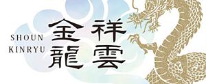 金龍蔵「祥雲金龍」特集