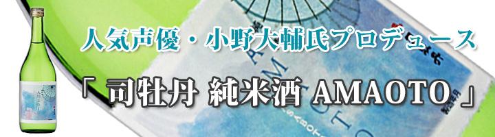 司牡丹純米酒AMAOTO(あまおと)
