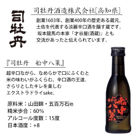 司牡丹超辛口船中八策180ml【セット用紹介文】