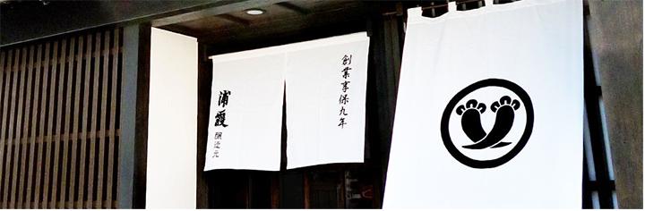 浦霞イメージ1