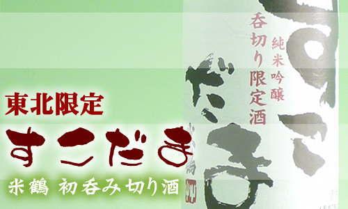米鶴 初呑切り 純米吟醸酒「すこだま」